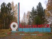 лесосибирск