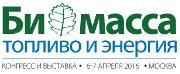 Biomass_logo_rus